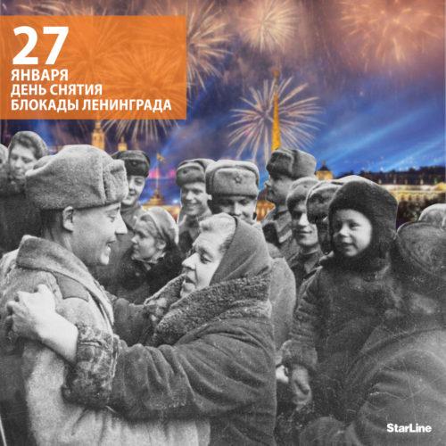 27 января. День снятия блокады Ленинграда