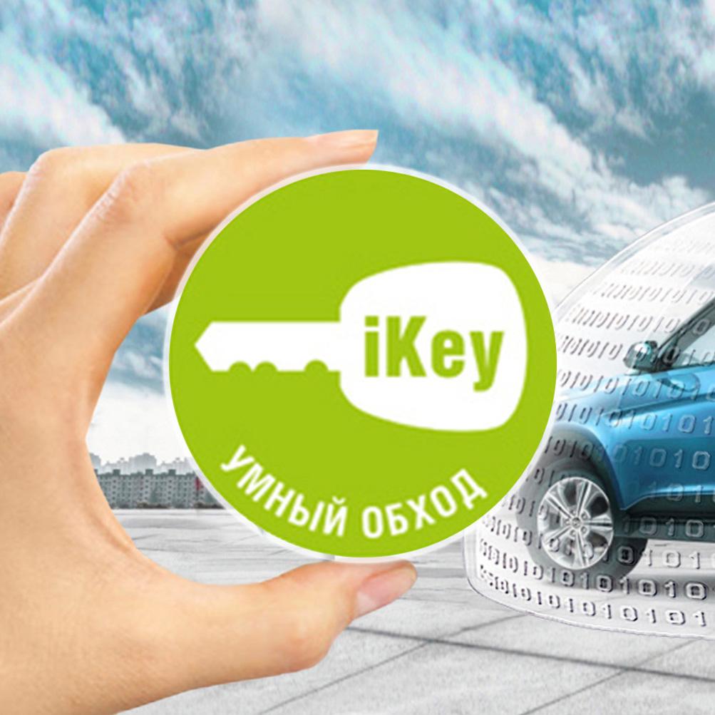 Умный бесключевой обход iKey