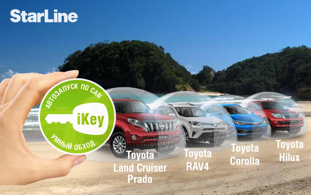toyota-key-2