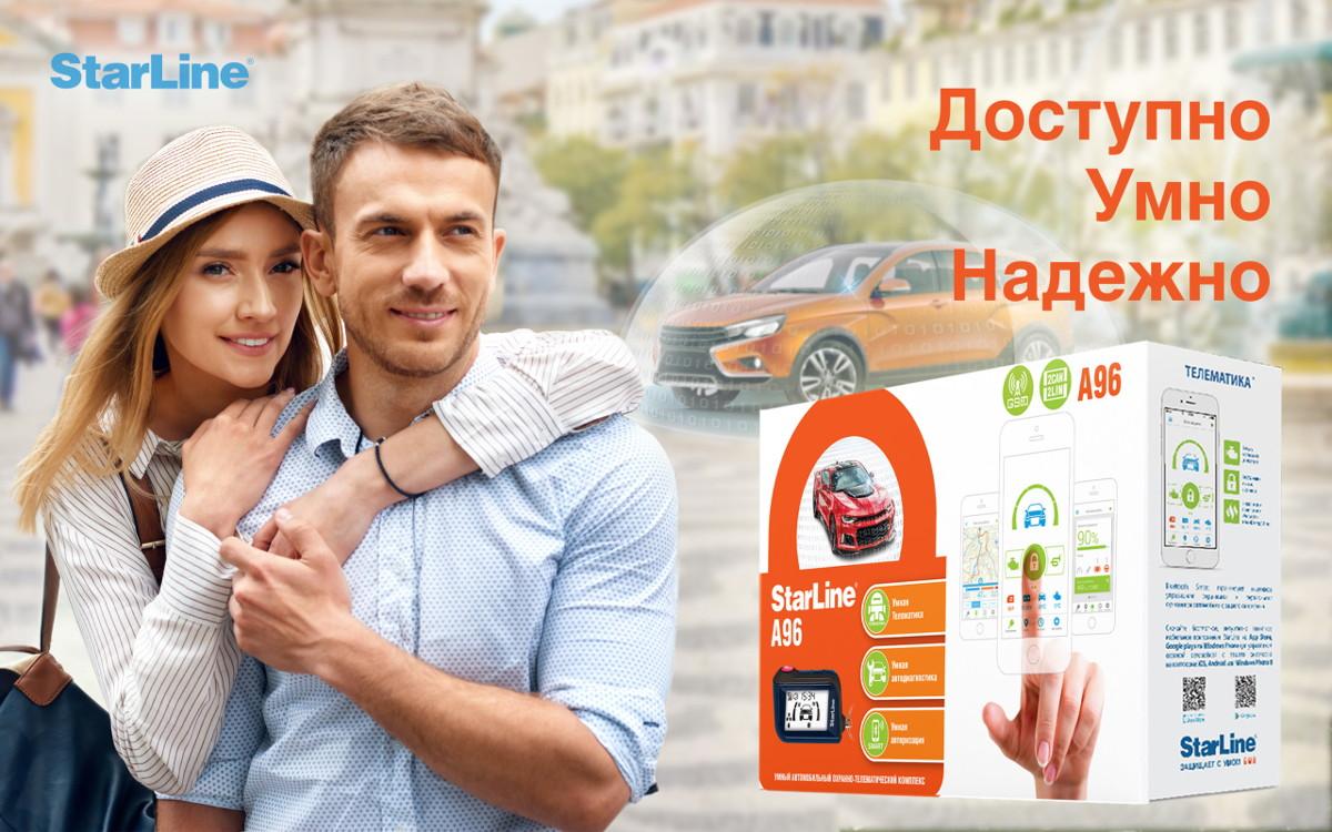 StarLine A96 2CAN+2LIN GSM –  для безопасности и комфорта