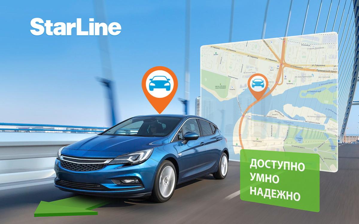 StarLine E96 BT GSM GPS –  управление и мониторинг с умом!