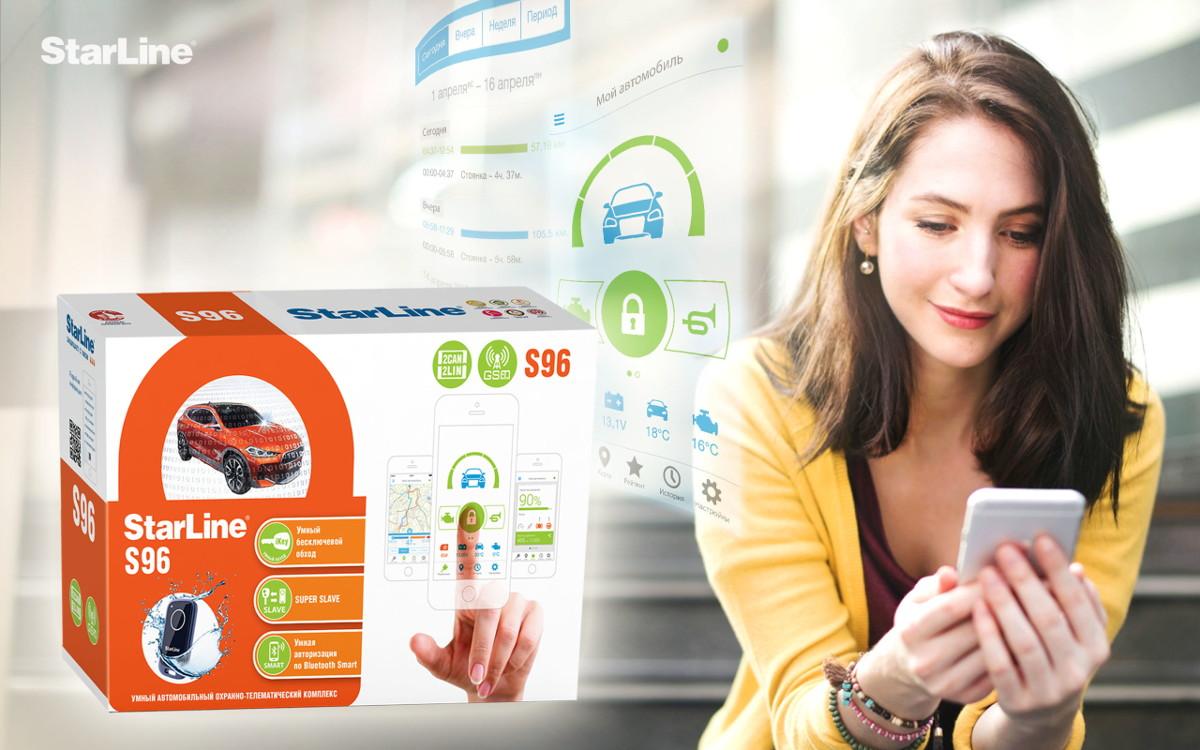StarLine S96 BT GSM GPS+ГЛОНАСС:  умная защита и мониторинг