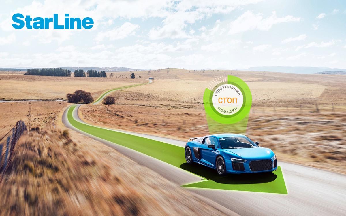 Поминутное страхование StarLine – ваша выгода уже сегодня!