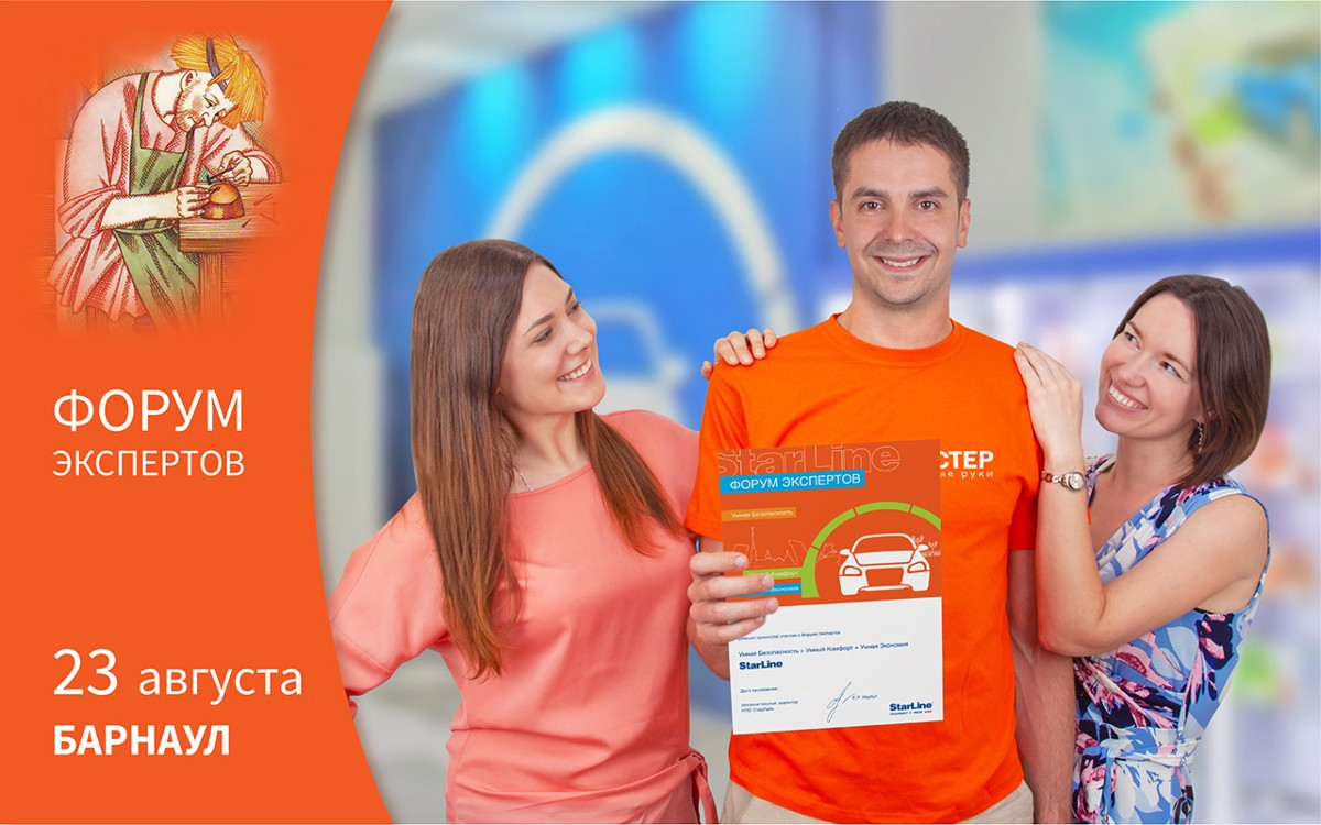 Анонс: Форум Экспертов СтарЛайн в Барнауле