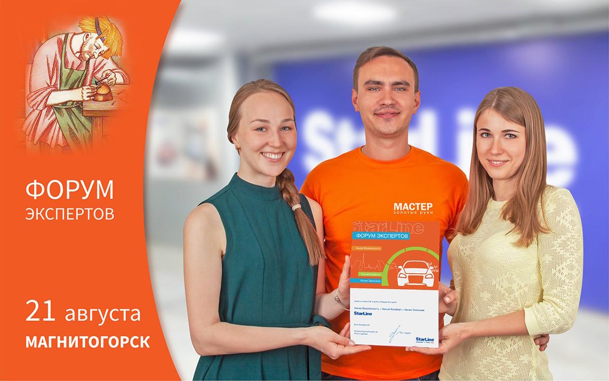 Анонс: Форум Экспертов СтарЛайн в Магнитогорске