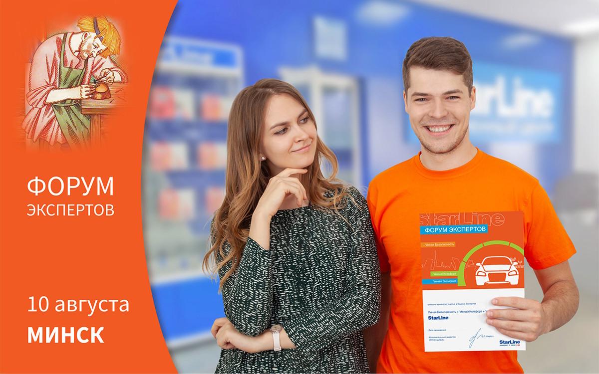 Анонс: Форум Экспертов СтарЛайн в Минске