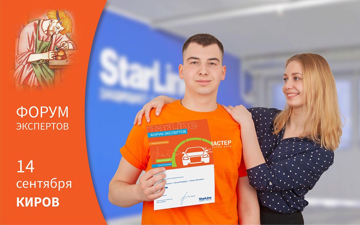 Анонс: Форум Экспертов СтарЛайн в Кирове