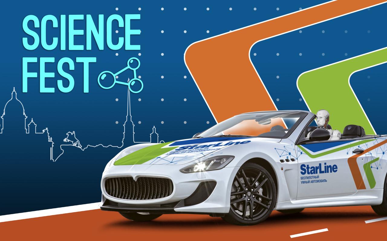 Science Fest-2018: космос под куполом, гонки дронов и тест-драйв беспилотника StarLine