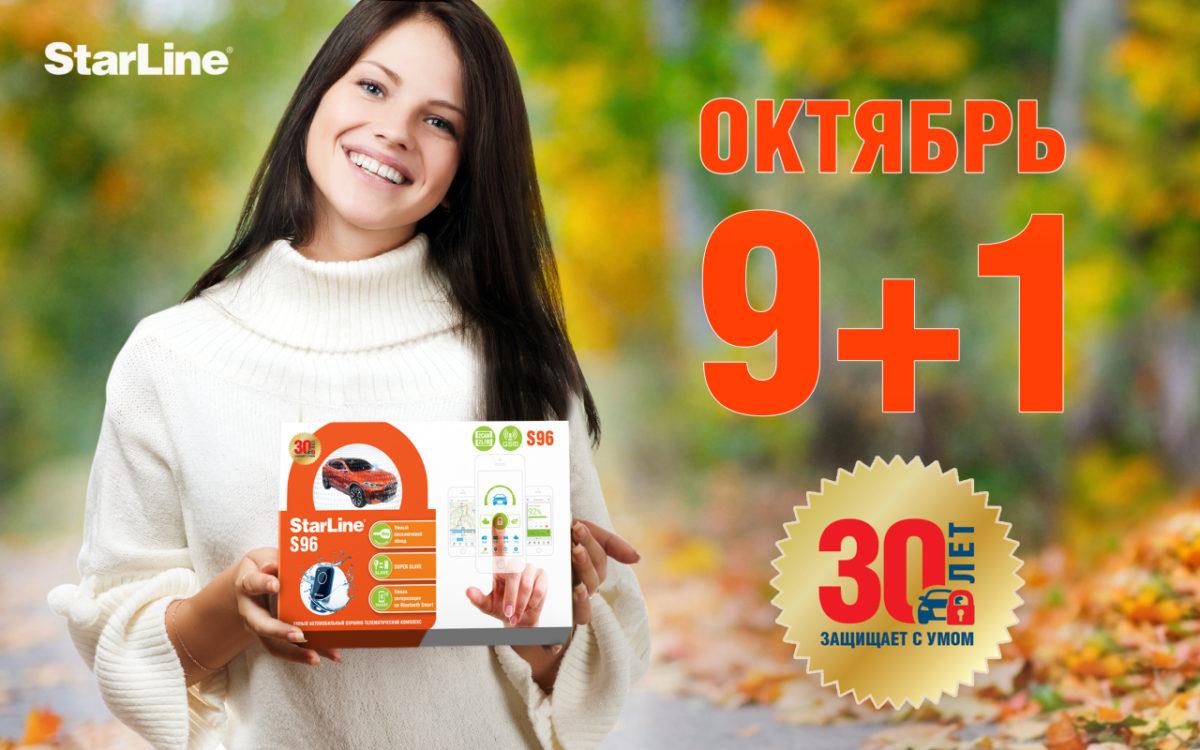 Акция: 9+1 в подарок! (StarLine S96/S66/E96/E66)