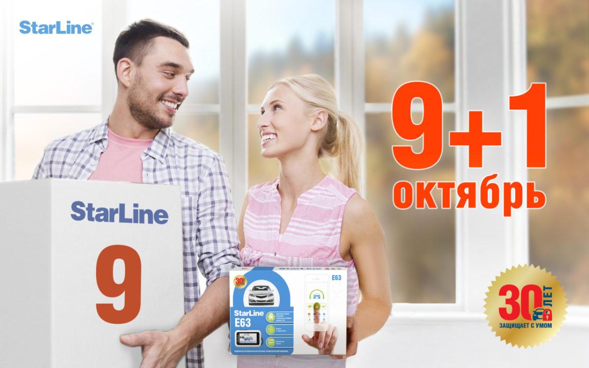 Акция: 9+1 в подарок! (StarLine E93/E63/A93/A63)