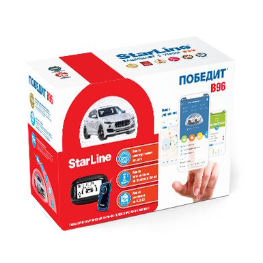 Надежный охранно-телематический комплекс StarLine B96 ПОБЕДИТ обеспечит многоуровневую защиту вашего автомобиля и умный комфорт за рулем для вас.