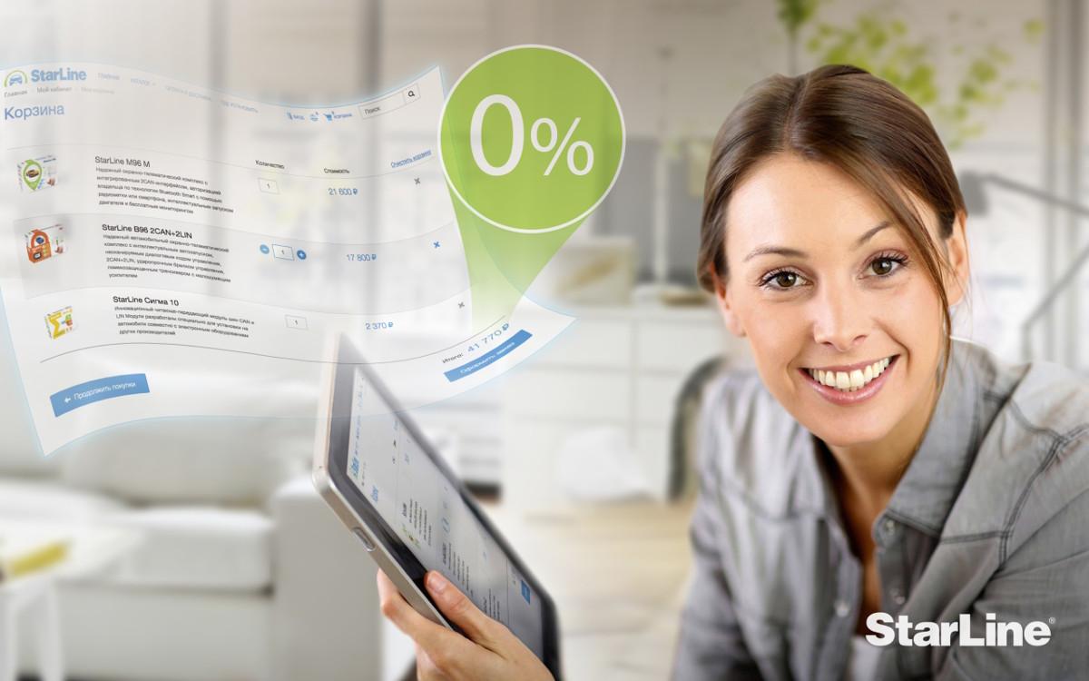 Безопасность сейчас, оплата потом: онлайн-рассрочка на умное оборудование StarLine