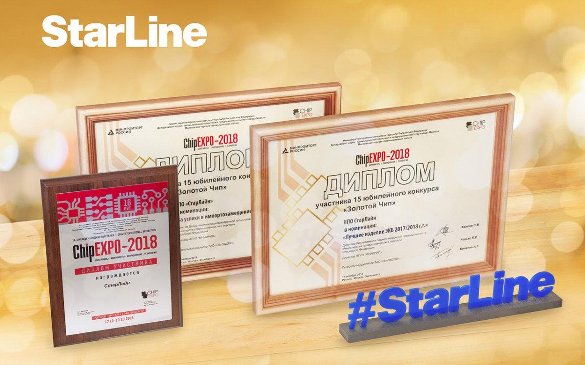 Инновации StarLine для радиоэлектронной отрасли России