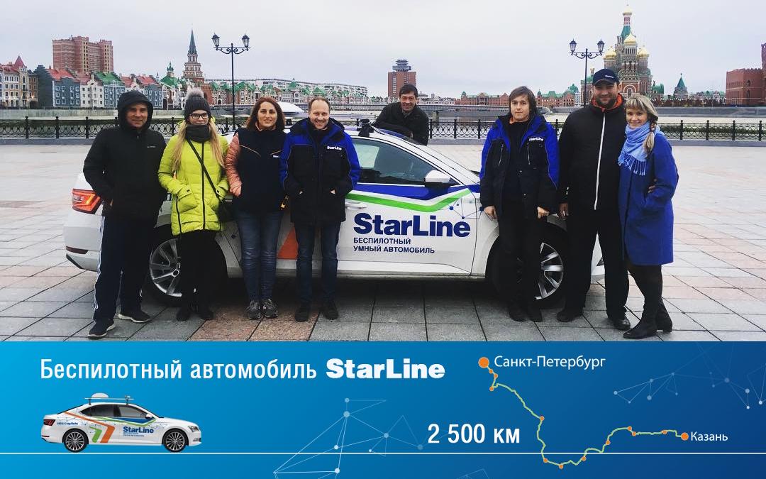 Экспериментальное путешествие беспилотного автомобиля StarLine