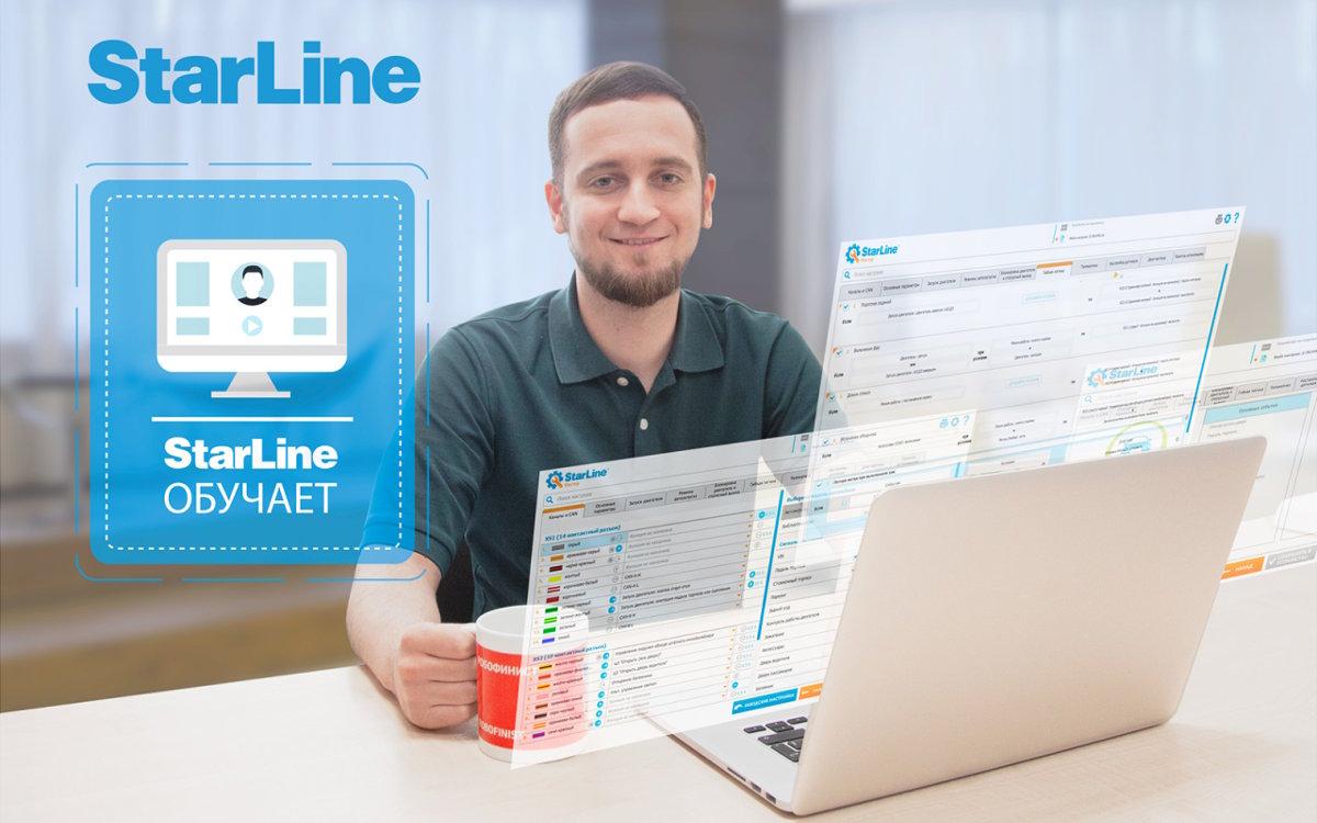 StarLine обучает: «Удобная опция Старт-Стоп доступна каждому»
