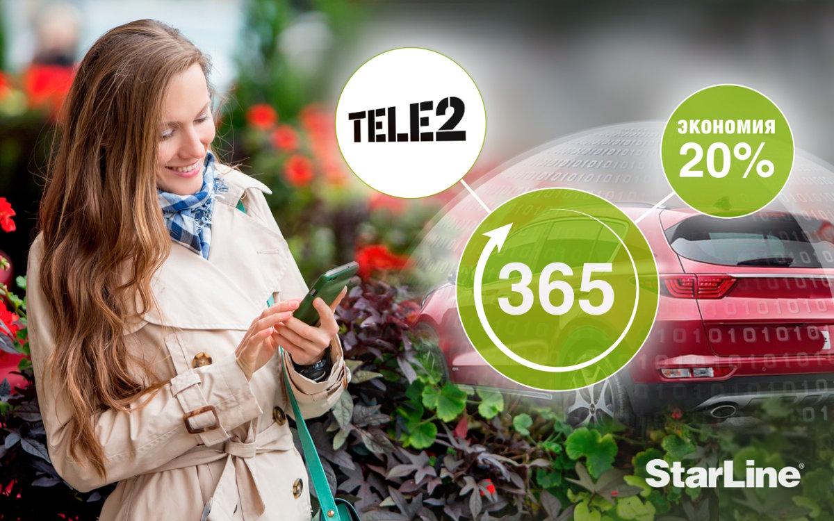 StarLine + Тele2: Год мобильной связи на 20% экономичнее!