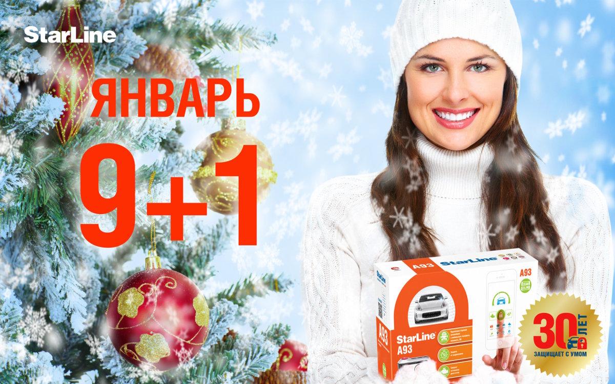 Акция: 9+1 в подарок! (StarLine E93/E63/E66/A93/A63)