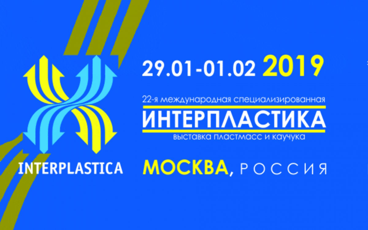 Контрактное производство НПО СтарЛайн на выставке «Интерпластика-2019»
