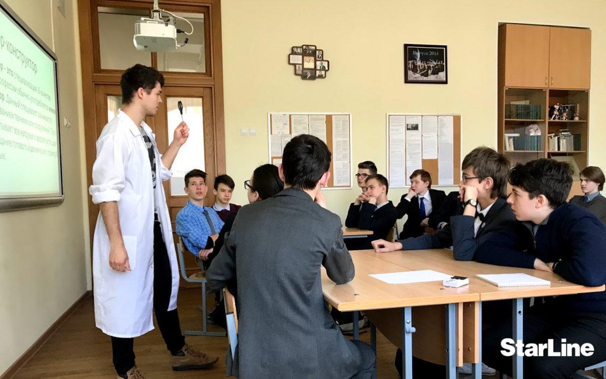 Программа «StarLine в школе»: Увлекая с умом!