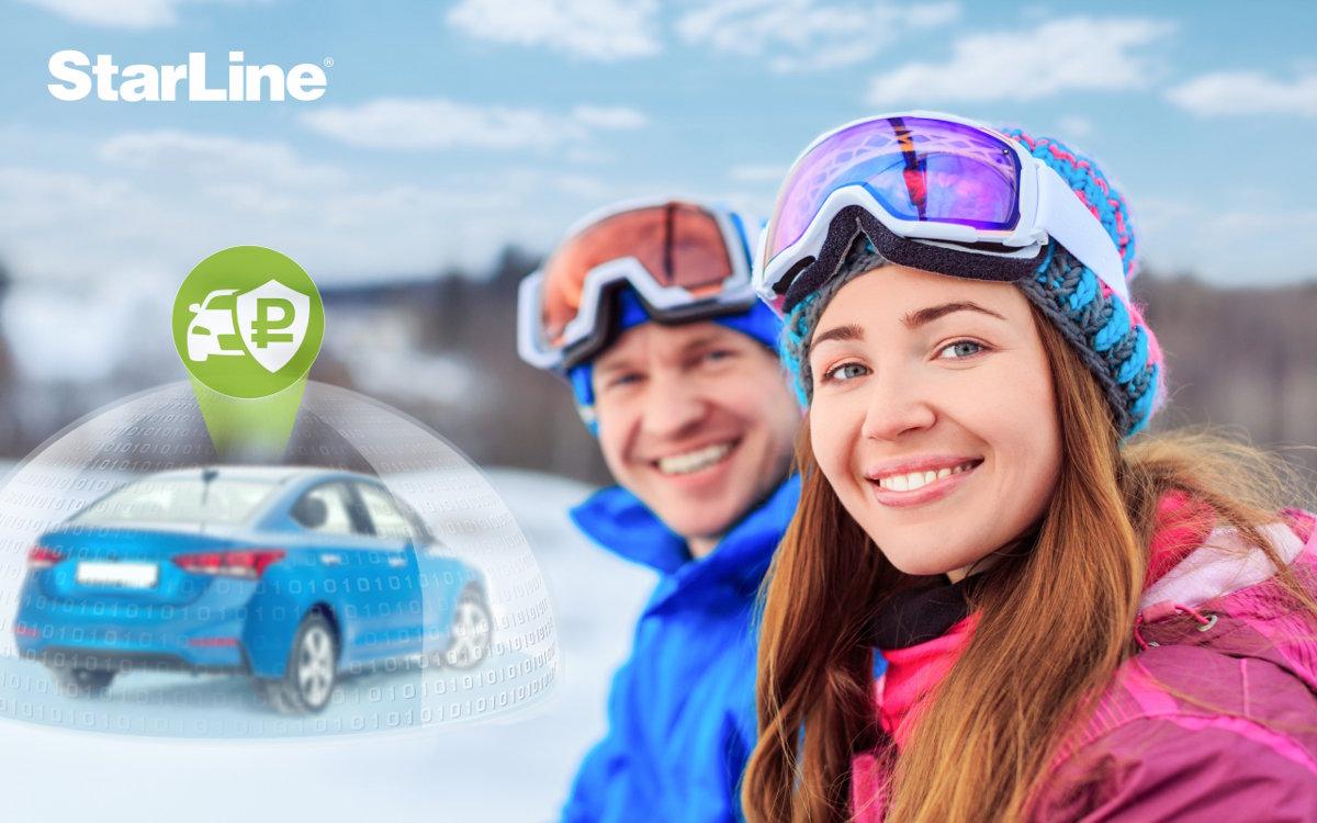 Поминутное страхование StarLine:  Экономьте на КАСКО до 80%!